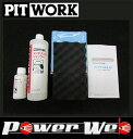 PITWORK (ピットワーク) No,KA3B0-48092 メンテナンスキット 内容:クリーナー/シャンプー/スポンジ/洗車スイスイクロス/ガイド/専用ケース