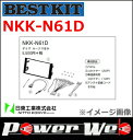 NITTO 日東工業(ニットー) 品番:NKK-N61D デイズ ルークス 年式:H26/1以降 型式:B21A 200mm窓口付車(オーディオレス車) オーデ...