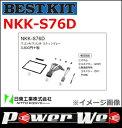 NITTO 日東工業(ニットー) 品番:NKK-S76D ワゴンR 年式:H26/8以降 型式:MH34S/MH44S 2DIN窓口付車(オーディオレス車) オーディオ取付キット