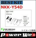 NITTO 日東工業(ニットー) 品番:NKK-Y54D アクア 年式:H23/12以降 型式:NHP10 200mm窓口付車(オーディオレス車) オーディオ取付キット