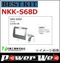 NITTO 日東工業(ニットー) 品番:NKK-S68D ワゴンR 年式:H17/9〜H20/9 型式:MH21S/MH22S 異形オーディオ付車 オーディオ取付キット