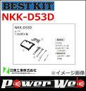NITTO 日東工業(ニットー) 品番:NKK-D53D ムーヴ 年式:H18/10〜H22/12 型式:L175S/L185S 異形オーディオ付車 オーディオ取付キット