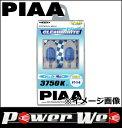 PIAA(ピア) 品番:H-534 T10タイプ白熱球バルブ クリアホワイトビビッド