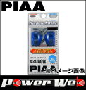 PIAA(ピア) 品番:H-714 T20ダブルタイプ白熱球バルブ ノーザンスターホワイト 【0824楽天カード分割】