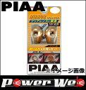 PIAA(ピア) 品番:H-647 S25シングルタイプ白熱球バルブ ミラーオレンジ 【0824楽天カード分割】