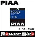 PIAA(ピア) 品番:HZ201 H4タイプ ハロゲンバルブ ストラトスブルー6000