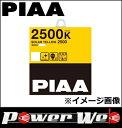 PIAA(ピア) 品番:HY101 H4タイプ ハロゲンバルブ ソーラーイエロー2500