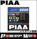 PIAA(ピア) 品番:HH161 D1Sタイプ ヘッドライト用純正交換HIDバルブ アルスター6000