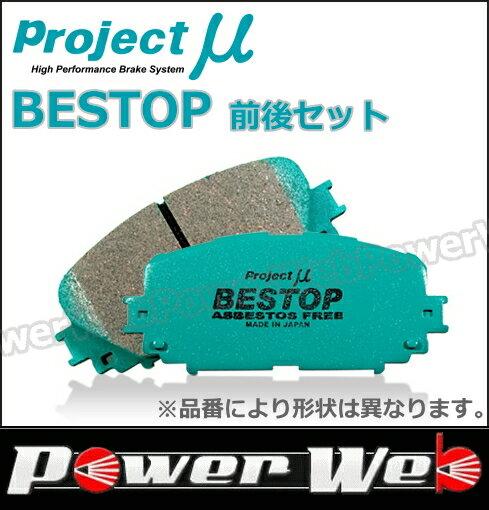 Projectμ (プロジェクトミュー) BESTOP F139/R139 86 ZN6(GT) 12.4〜 【ブレーキパッド 前後セット】H