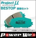 Projectμ (プロジェクトミュー) BESTOP F135/R190 ヴィッツ NCP131 10.12〜 【ブレーキパッド 前後セット】H