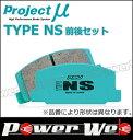 汽機車用品 - Projectμ (プロジェクトミュー) TYPE NS F551/R537 ディアマンテ F13A(25V-S) 93.9〜 【ブレーキパッド 前後セット】H