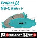 Projectμ (プロジェクトミュー) NS-C F960/R906 レガシィツーリングワゴン BP9 08.3〜09.2 【ブレーキパッド 前後セット】H