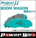 汽機車用品 - Projectμ (プロジェクトミュー) BOOM WAGON F913/R912 インプレッサスポーツワゴン GF8(SRX/WRX/V-LTD) 98.8〜00.7 【ブレーキパッド 前後セット】H