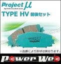 汽機車用品 - Projectμ (プロジェクトミュー) TYPE HV F136/R146 ヴォクシー ZRR70G 07.6〜 【ブレーキパッド 前後セット】H