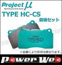 Projectμ (プロジェクトミュー) TYPE HC-CS F135/R190 ヴィッツ NCP131 10.12〜 【ブレーキパッド 前後セット】H