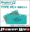 Projectμ (プロジェクトミュー) TYPE HC+ F150/R108 RC-F USC10 14.10〜 【ブレーキパッド 前後セット】H