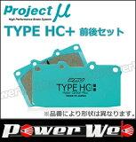 Project�� (�ץ?�����ȥߥ塼) TYPE HC+ F150/R108 RC-F USC10 14.10�� �ڥ֥졼���ѥå� ���奻�åȡ�H