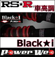 RS-R (RS☆R アールエスアール) 車高調 Black-i 推奨仕様 品番:BKD100M スズキ タント L350S 18/11〜19/12