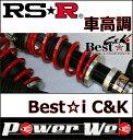 RS-R (RS☆R アールエスアール) 車高調 Best-i C&K 推奨仕様 品番:BICKS655M スズキ エブリイワゴン DA17W 27/2〜