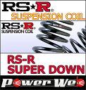 RS-R (RS☆R アールエスアール) ダウンサス RS-R SUPER DOWN 1台分 品番:D034S ダイハツ ムーヴ L152S 16/12〜18/9