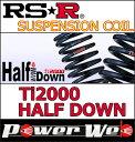 RS-R (RS☆R アールエスアール) ダウンサス Ti2000 HALF DOWN 1台分 品番:S650THD スズキ エブリイワゴン DA17W 27/2〜