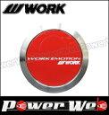 WORK (ワーク) 品番:120219 EMOTION(エモーション) センターキャップ FLAT TYPE レッド 4個セット