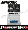 WORK (ワーク) エアバルブキャップ ブルー 4個セット