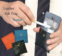 【送料無料 税込価格】携帯灰皿 アッシュケース 革 レザー ポケットサイズ ギフト プレゼント