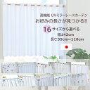 【送料無料 税込価格】16 サイズ から 長さ 選べる 幅142cm カフェカーテン ミラーレース 日本製 高機能 UVカット 遮熱 保温 省エネ 目隠し 昼夜見えにくい ウォッシャブル