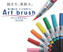 ぺんてる アートブラッシュカラー筆ペン XGFL-