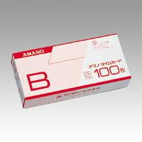 アマノ タイムカード(標準)Bカード 100枚入 20日締/5日締
