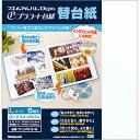 ナカバヤシ フエルアルバムフリー替台紙 ホワイト ア-LPR-5-W