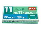 MAX マックス ホッチキス針 11号バイモ11 フラット用 No11-1M