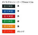 DYMO ダイモ・グロッシーテープ 9mm
