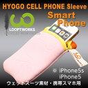 廃材を利用したリサイクル スマホポーチ モバイルケース モバイルポーチ iPhone5 【LOOPT