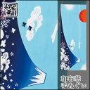 手ぬぐい 富士山(青) 和布華 てぬぐい 和柄   送料無料...