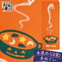 手ぬぐい かぼちゃのスープ 和布華 てぬぐい 和柄 | 注染 ハロウィン ハンカチ 日本製 かわいい プレゼント プチギフト 手拭い 装飾 玄関 和風 雑貨 パンプキン ハローウィン ハロウィーン ディスプレイ 秋柄 ハロウイン 飾り ギフト おしゃれ オシャレ 秋 レディース 壁飾り