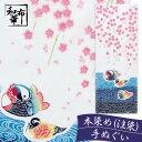 手ぬぐい しだれ桜とおしどり 和布華 てぬぐい春模様 |桜 鳥 注染 手ぬぐい てぬぐい 和雑貨 和小物 ハンカチ 綿 インテリア 伝統技法 日本製 手ぬぐい 和柄 てぬぐい かわいい プレゼント プチギフト 贈り物 手拭い