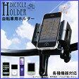 サイクリングや自転車での通勤に!マルチ自転車ホルダー♪☆スマートフォン・iPhone対応☆ハンドルバーに取り付けて、携帯電話やPDA、iPhoneを装着すれば、自転車をこぎながら地図を確認出来ます!