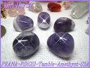 天然石パワーストーンタンブルアメジスト(紫水晶)【上質!】Sサイズ×1個PowerStone/Gem