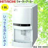 HITACHI BW-189B ウォータークーラー冷水専用 18L 業務用 日立 ジュースサーバー 水【smtb-ms】to-001