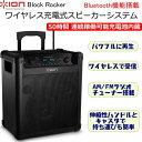 ION AUDIO Block Rocker Bluetooth ブルートゥース Bluetooth ワイヤレスラジオ 充電式 スピーカー無線 マイク 音楽プレーヤー【smtb-ms】0584785