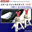 ARCAN アルカンSteel Capacity Axle Standsスチール ジャッキ スタンド 2個セット最大荷重3000kg 3t【smtb-ms】0121701