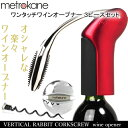 metrokane vertical Rabbit wine openerワインオープナー バーチカル ラビットCORKSCREW 3PC SET 3ピースセットホイルカッター F...