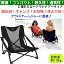 CASCADE MOUNTAIN TECHカスケード COMPACT OUTDOOR CHAIRコンパクト アウトドア チェアー メッシュ コンパクト折り畳み 耐荷重113kg【smtb-ms】1048020