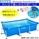 カバー付きINTEX Rectangular Frame Poolインテックス レクタングラ フレームプール プール300×200×75cm 3,600L 家庭用28280J【smtb-ms】0539731
