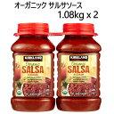 2020オーガニック サルサソース 1.08kg 2本セット カークランドシグネチャーOrganic Salsa Sauceメキシカン料理 メキシコ料理 タコス【smtb-ms】0576891
