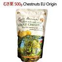 【期間限定商品】むき栗 500g Chestnuts EU OriginWHOLE CHESTNUTSくり 栗【smtb-ms】0086108