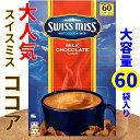 Swiss Miss Hot Cocoa Mix Milk Chocolateスイスミス ココア ミルクチョコココアアイスココア ホット ミルク ココアパウダー ココア飲..