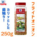 ショッピングコストコ COSTCO コストコマコーミック フライドオニオン L 250g【smtb-ms】0515752